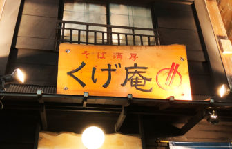 【大船】新潟出身のお客様が来られたので「そば酒房・くげ庵」で越後コース
