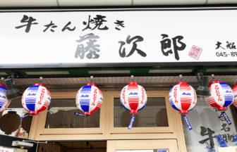 【大船】牛たん居酒屋 藤次郎 大船店 「牛たん焼弁当」お持ち帰りテイクアウト